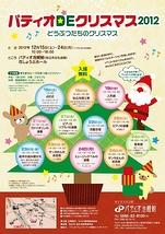 パティオDEクリスマス2012