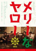 『メリーなヤロー2012](ご来場誠にありがとうございました!)