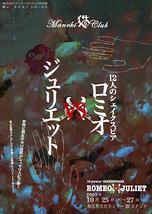 Maneki猫Club「ロミオvsジュリエット」