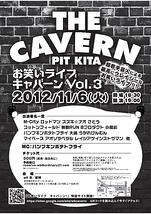 お笑いライブ キャバーンVol.3