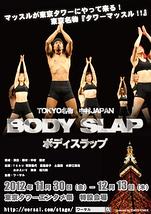 BODY SLAP(ボディスラップ)