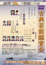 第39回 NHK古典芸能鑑賞会