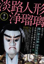 第二回 淡路人形浄瑠璃 春秋座公演