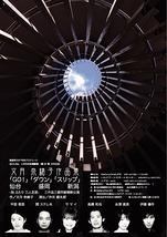 文月奈緒子作品集『GO!』『ダウン』『スリップ』