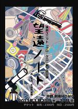 【公演終了!】望遠ノート【ご来場誠に有難うございました!!】