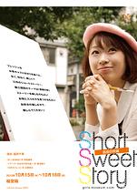 Short Sweet Story 芸術の秋編