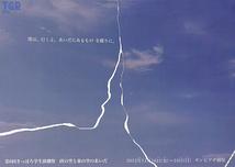 『西の空と東の空のあいだ』
