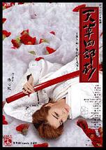 vol3ヴァンパイア綺憚『天草四郎抄』黒き血に導かれし天国