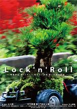 「Lock'n'Roll」 ~暗闇演劇第5ステージ 見えない芝居 音と気配