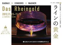 舞台祝祭劇「ニーベルングの指輪」(ニーベルングの指環) 序夜 ラインの黄金