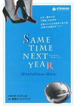 Same Time Next Year~セイムタイム・ネクストイヤー~