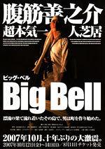 腹筋善之介 超本気一人芝居 Big Bell