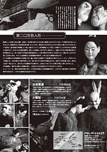 白山麓・東二口文弥人形 東京公演&レクデモ