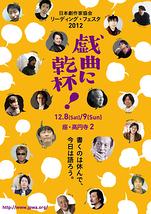 リーディング・フェスタ2012 戯曲に乾杯!