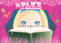 【いよいよ今週末上演!】FAKE【チケット好評発売中!】