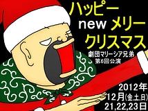 ハッピー new メリークリスマス