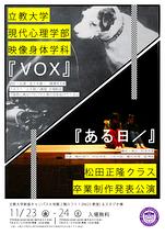 「VOX」 「ある日/」