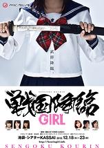 戦国降臨GIRL