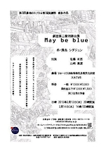 May be blue