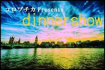 コロブチカ presents ディナーショー