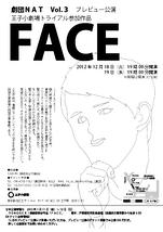 「FACE」プレビュー公演