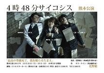 花野組「4時48分サイコシス」熊本公演