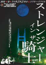 「ストレンジャー イン ザ 騎士」
