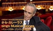 ホセ・カレーラス 『sings Musical Songs』~ミュージカル・ナンバーを中心に~
