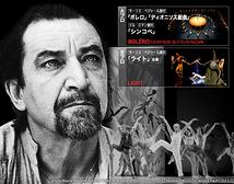 モーリス・ベジャール・バレエ団 Aプロ