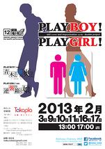 PLAY BOY! PLAY GIRL!