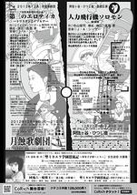 人力飛行機ソロモン 劇場版