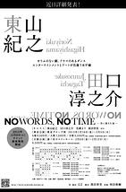 NO WORDS, NO TIME ~空に落ちた涙~