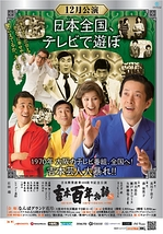 日本全国、テレビで遊ぼ