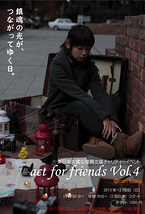 act for friends vol.4