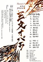 Orquesta Libre plays 三文オペラ