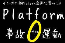 Platform事故0(ゼロ)運動