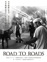 『ROAD TO ROADS』