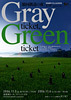 Gray ticket Green ticket 銀河鉄道の夜