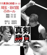 2012真剣勝負show-bu