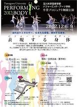 Performing Body 2012