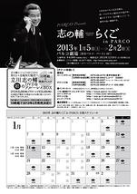 志の輔らくご in PARCO 2013