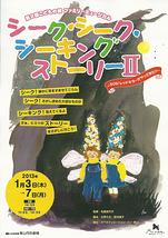 第2回こどもの城 ファミリーミュージカル  │ 「シーク・シーク・シーキングストーリーII  ~SOS!レッドキラーがやってきた!!~