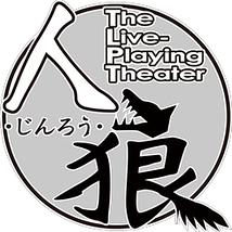 人狼 ザ・ライブプレイングシアター