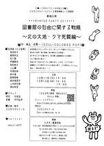 図書館の自由に関する戦線 ~北の大地・クマ死闘編~