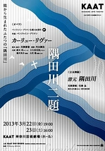 隅田川二題 ~オペラ「カーリュー・リヴァー」/舞踊「清元 隅田川」~