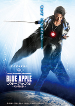 ブルーアップル【終演しました!】