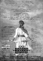 舞台【BASARA】