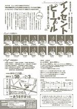 """イノセント・ピープル """"原爆を作った男たちの65年""""(再演)"""