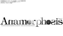 Anamorphosis アナモルフォーシス