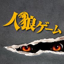 人狼ゲーム